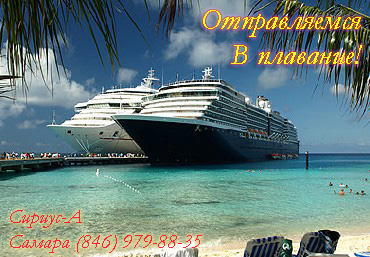 Подбор круиза MSC Cruises & Silversea